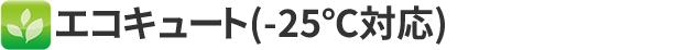 エコキュート-25℃対応