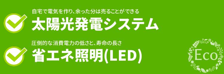 太陽光発電システム、省エネ照明(LED)